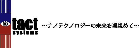 株式会社アイタクト・システムズ